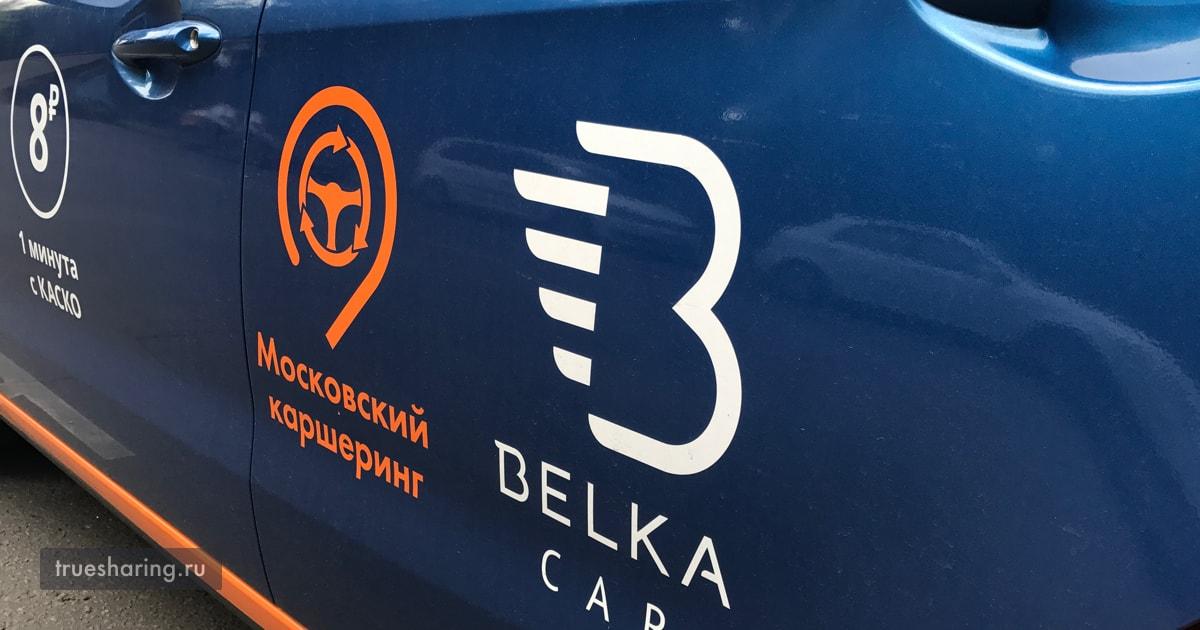 Картинки по запросу За год у каршеринга BelkaCar украли 18 тысяч литров омывайки.