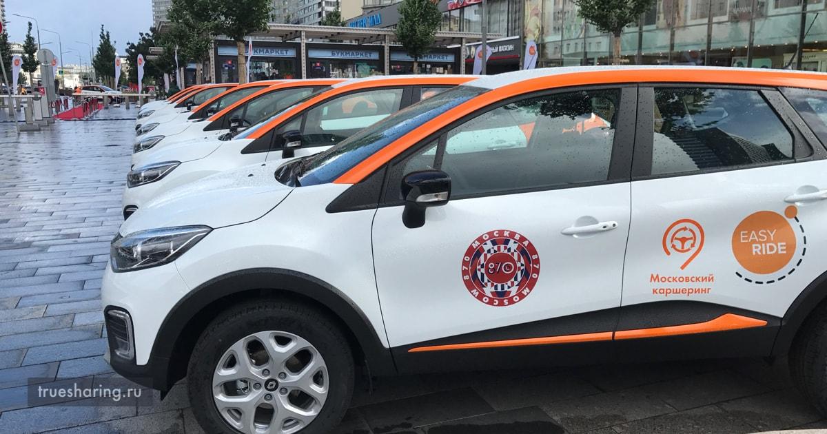 Каршеринг EasyRide, Renault