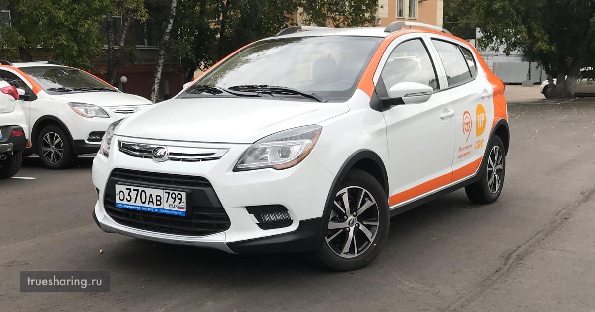 Каршеринг Lifcar, Lifan