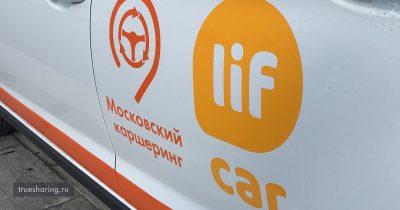 Каршеринг Lifcar