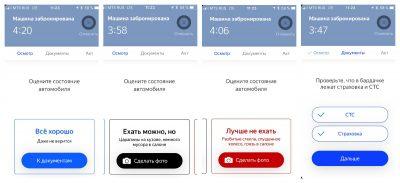 Каршеринг Яндекс.Драйв