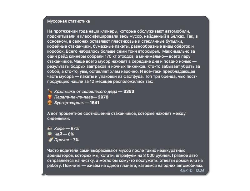 Новый каршеринг в Петербурге и фиксированный тариф от Яндекса. О чем говорили каршероводы на прошлой неделе