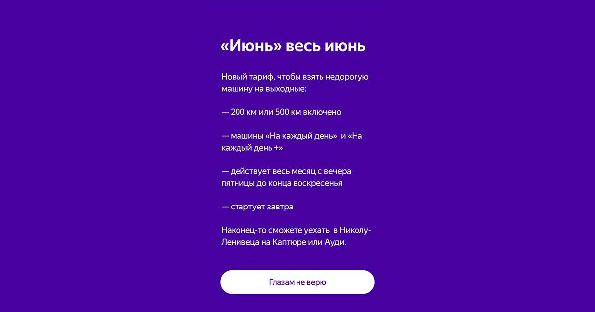 Каршеринг Яндекс.Драйв добавил выходной тариф «Июнь»