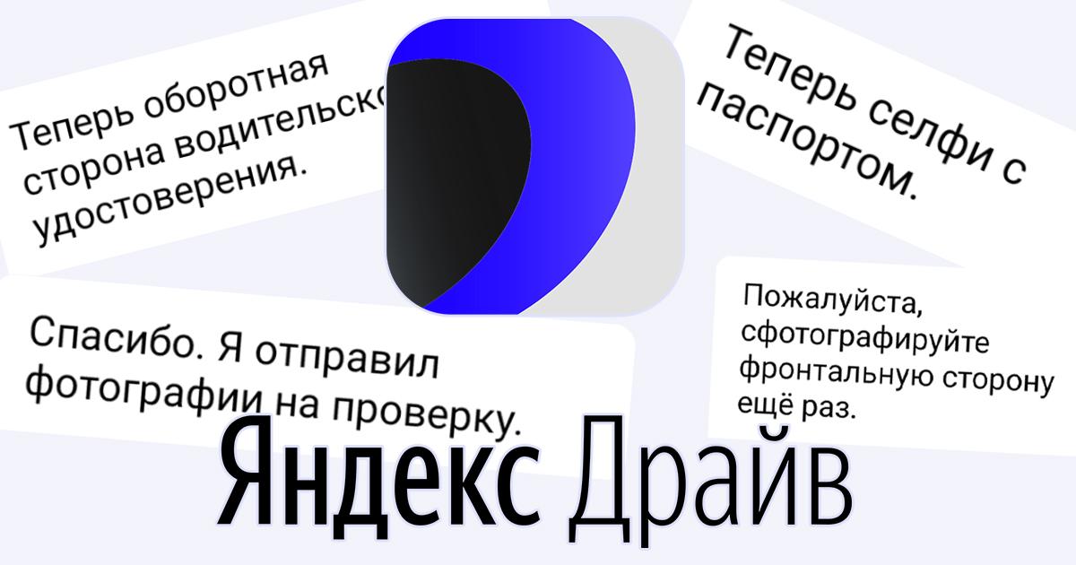 Каршеринг Яндекс.Драйв: Вы нам очень важны, мы занимаемся вашей проблемой (нет)