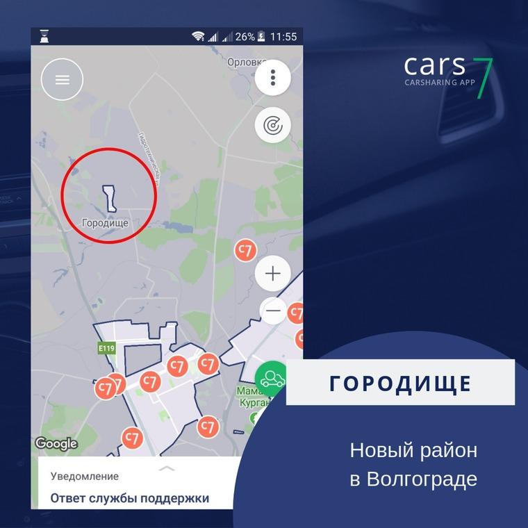 Каршеринг Cars7 добавил зону завершения аренды в Волгограде