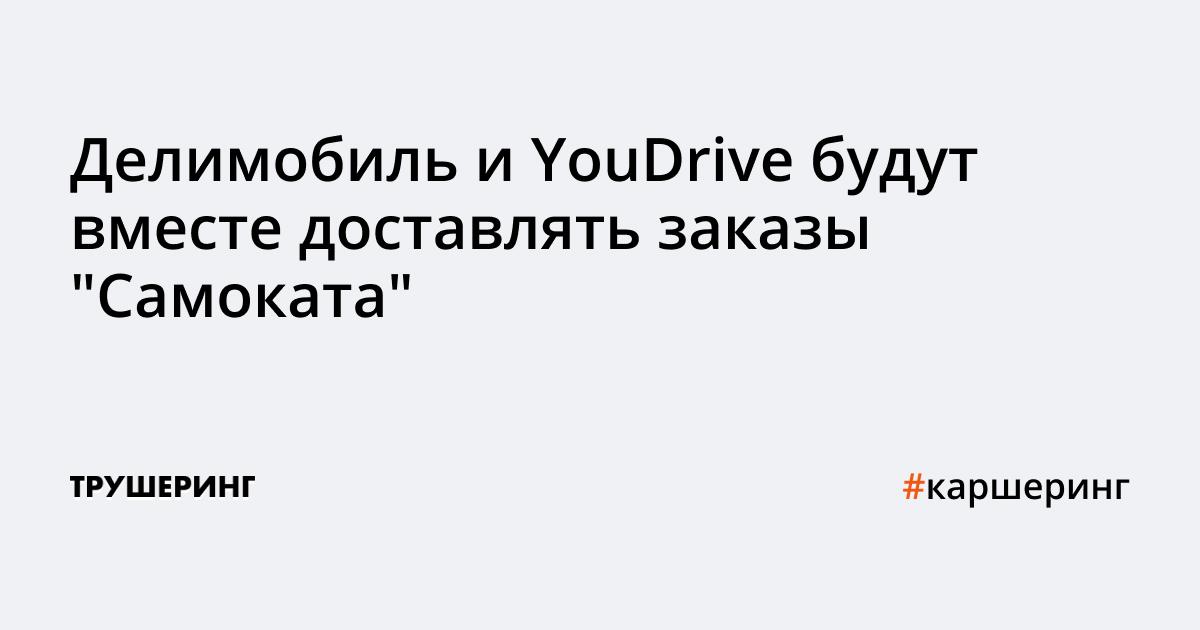 Делимобиль и YouDrive будут вместе доставлять заказы «Самоката»