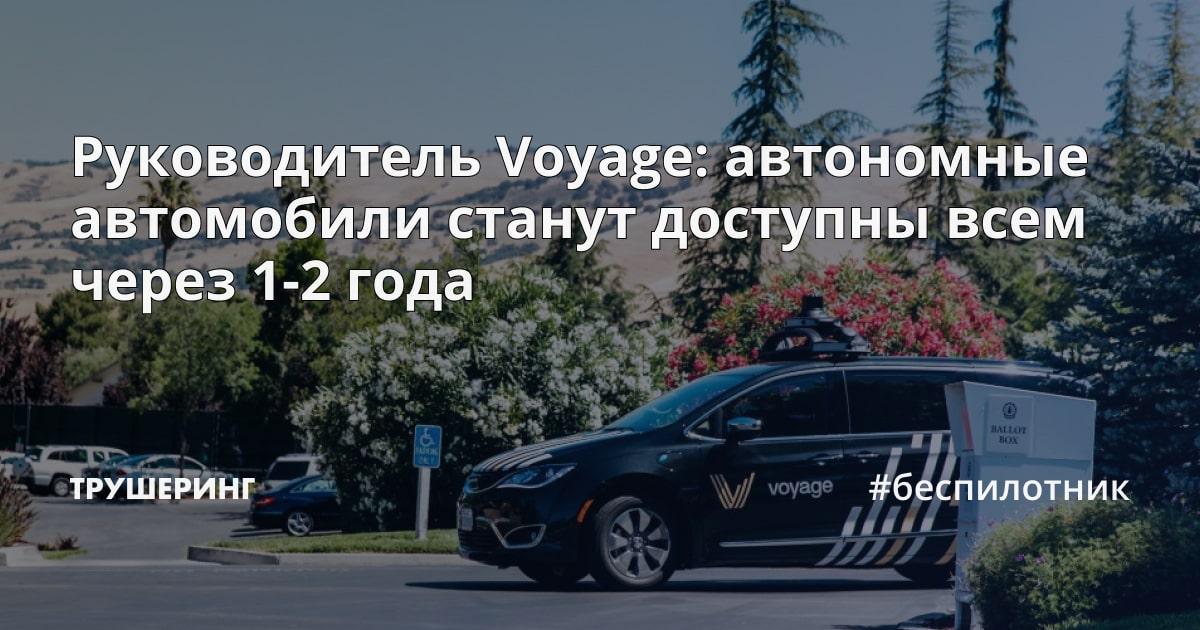 Руководитель Voyage: автономные автомобили станут доступны всем через 1-2 года