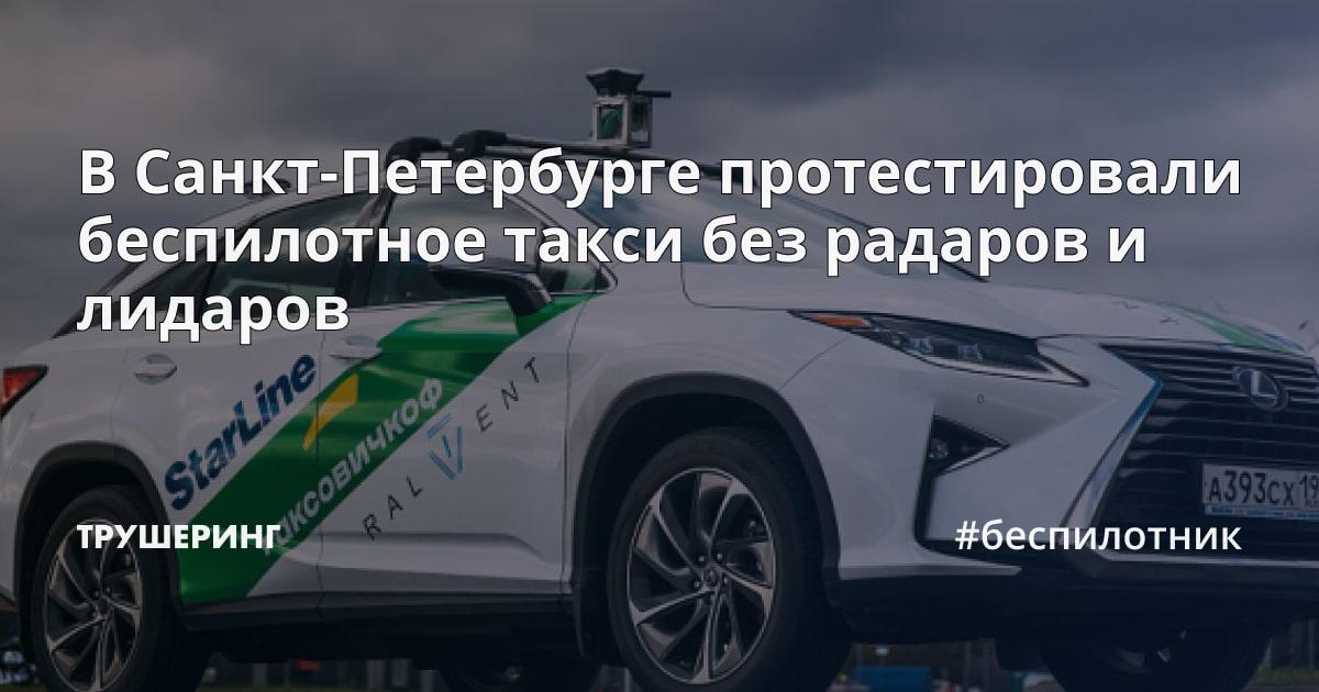 В Санкт-Петербурге протестировали беспилотное такси без радаров и лидаров
