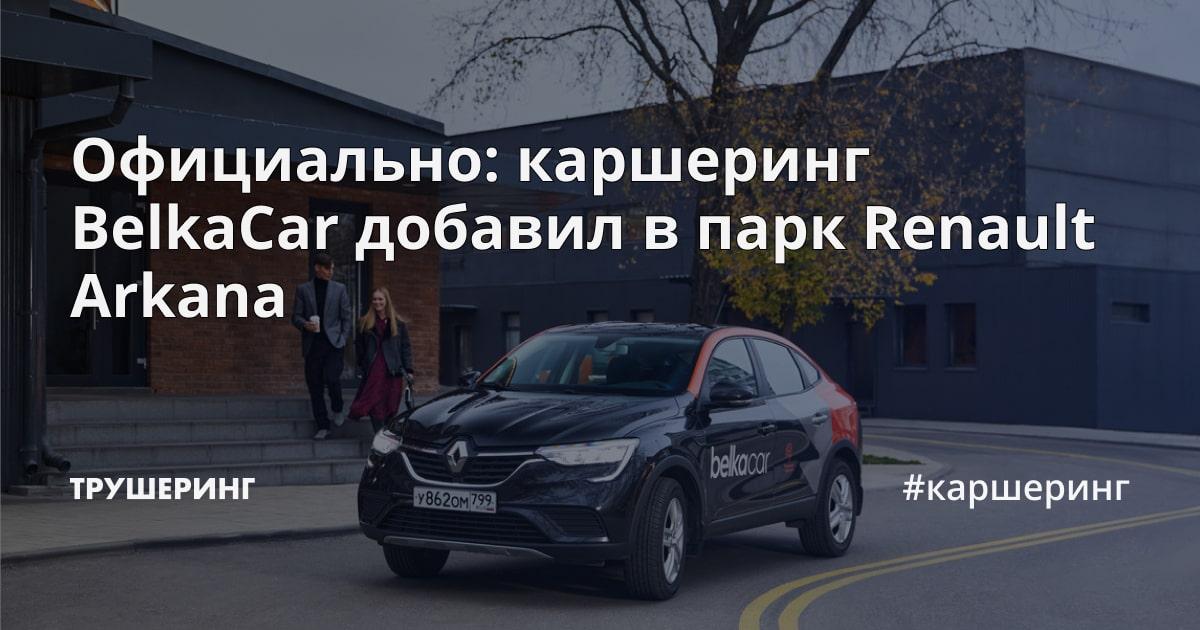 Официально: каршеринг BelkaCar добавил в парк Renault Arkana