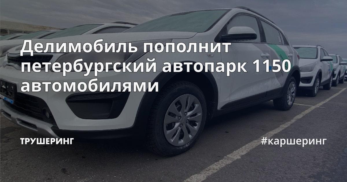 Каршеринг Делимобиль пополнит петербургский автопарк 1150 автомобилями
