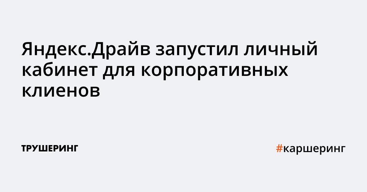 Яндекс.Драйв запустил личный кабинет для корпоративных клиенов